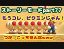 【マリオメーカー2】Part77 新人キノピオ大行進【ストーリーモード】