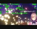 【癒し動画】鈴原るる 星空と蛍と狼と草原【0.75倍速再生推奨】(コメありver)