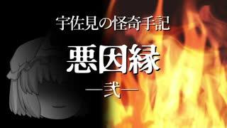 【ゆっくり劇場】宇佐見の怪奇手記「悪因