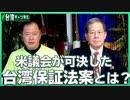 【台湾CH Vol.354】台湾人と韓国人の歴史観比較―「日本統治」めぐり / 台湾保証法を可決!米議会の反中国[R2/12/26]