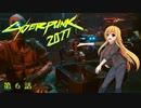 【Cyberpunk2077】Girlpunk part 6【ゆっくり実況プレイ】
