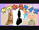 第16回 Mugenラジオ(仮)【MC:humi/seto】【モジャック氏アンケート回】
