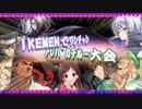 第17回 Mugenラジオ(仮)【MC:humi/seto】【Re:ワンチャンIKEMEN大会】
