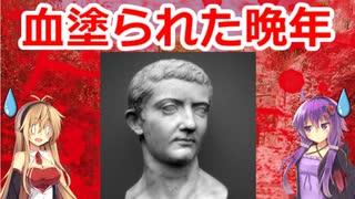 ローマ帝国解説!帝国繁栄編 第ニ回 二代