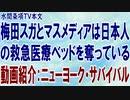 第253回【本文】『梅田スガとマスメディアは日本人の救急医療ベッドを奪っている◇動画紹介;ニューヨーク・サバイバル』
