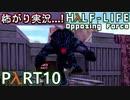 【ビビりがラボに帰りマショイ!】▼Half-Life:Opposing Force▼怖がり実況...!【Part10】