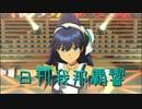 日刊 我那覇響 第2672号 「Happy!」 【ソロ】