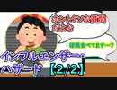 インフルエンサー・ハザード【2/2】