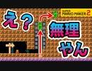 【実況】全力で愉しむ世界のコース part69