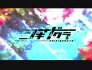 2021年開花予定|東海エリア発オリジナルアニメーション『シキザクラ』オープニング主題歌発表PV