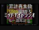 【ミッドナイトフェノメノン】累計動画再生数5000突破&ほぼ一周年記念!ミッドナイトラジオ