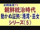 『水間条項TV厳選動画第19回
