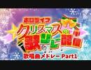 ホロライブクリスマス歌枠リレー 歌唱曲メドレーPart1