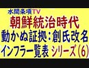 水間条項TV厳選動画第20回