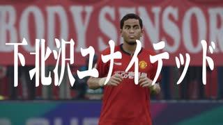 下 北 沢 ユ ナ イ テ ッ ド.mp15