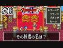 【ドラクエ6】そうだ、自分探しの旅に出よう!【実況】#10