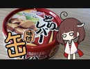 第467位:缶詰で炊き込みご飯【とりレバー】
