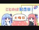 【VOICEROID劇場】ことのは記念日! #31【大晦日】