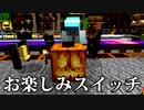 【マルチ実況】壮大なドッキリ仕掛けてみた「Minecraft」 #LAST