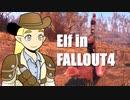 エルフさん in FALLOUT4 第6話