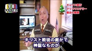 字幕【テキサス親父】 チェイス銀行 クリ
