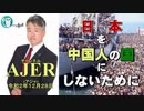 「五輪とスパイとハニートラップ」(前半) 坂東忠信 AJER2020.12.28(1)