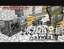 【週刊マイクラ】最強の匠【メカ工業編】でカオス実況!#2