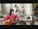 """ギターアレンジ「Take this! """"All loaded""""」戦姫絶唱シンフォギアXV"""