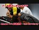 【ゆっくり解説】F1の話をしましょうか?Rd88「F1記者会見・ベストセレクション」