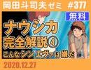 #377〈無料〉 ナウシカ完全解説(4)とシン・エヴァ予想(4.51)
