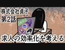「リング」第2話 株式会社貞子 求人の効率化を考える「ホラー」