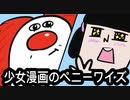 「it」少女漫画のペニーワイズ「アニメ」