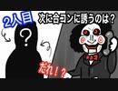 「ホラー」合コンに友達を誘うジグソウ②「アニメ」