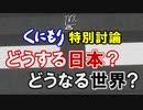 【くにもり特別討論】どうする日本?どうなる世界?[桜R2/12/29]