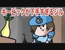 「バイオハザード」キーピックが下手すぎるジル「アニメ」