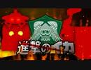 【進撃のイカ】僕の戦争×スプラトゥーン2キル集ヒーローモー...