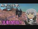 【Kenshi】魅影の伝説(棍虎と呼ばれし者) #16
