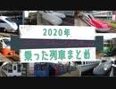 1080p/60fps】2020年・乗った列車まとめ