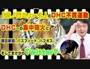 #893 「虎ノ門ニュース」への不買運動のツイデモ。DHCへの集中砲火に加担するかのTwitter|みやわきチャンネル(仮)#1033Restart893