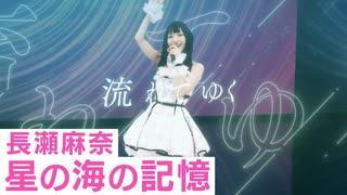 神田沙也加(長瀬麻奈役)「星の海の記憶」バーチャルライブ映像【IDOLY PRIDE】