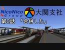 【A列車で行こう9】ニコ鉄大関支社 第0話 合併した