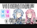 【VOICEROID調声】琴葉姉妹を笑わせよう【VOICEROID劇場】