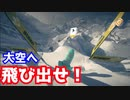 【STEEP(スティープ)】をプレイし雪山でジャンプ!#3