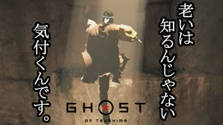 Ghost of Tsushima ボイロ実況プレイ Part8