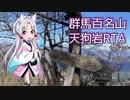 【リアル登山アタック】群馬百名山天狗岩に登りました。【東...