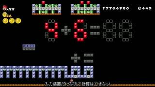 Wiiマリオで4bit加算器を作ってみた【計算