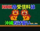 (雑学2個)なぜNHK受信料は沖縄だけ安い?(トリビア)