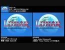 SS版LUNAR OP AIアップスケール比較