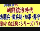 水間条項TV厳選動画第21回