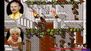 ウルティマ 7 part.2 サーペントアイル 日本語プレイ動画その12